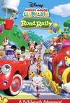Mickey Mouse Club: Road Rally (DVD) Cover