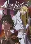 Ai No Kusabi: the Space Between (Region 1 DVD)
