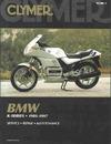 Bmw K-Series, 1985-1997 - Clymer Publications (Paperback)