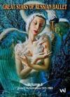 Great Stars of Russian Ballet 1 / Various (Region 1 DVD)