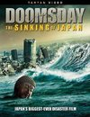 Doomsday:Sinking of Japan (Region 1 DVD)