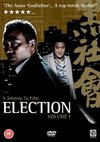 Election (DVD)