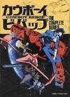 Cowboy Bebop: Complete Series (Region 1 DVD)