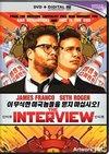 Interview (DVD)