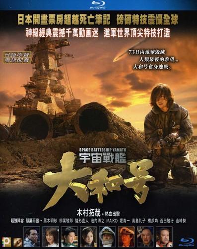 Space Battleship Yamato Region A Blu Ray Movies Tv Online Raru