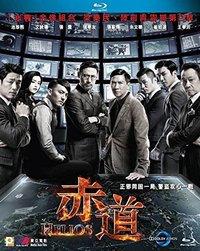 Helios (2015) (Region A Blu-ray) - Cover