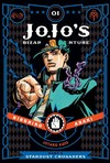 JoJo's Bizarre Adventure Part 3 Stardust Crusaders Vol. 1 - Hirohiko Araki (Hardcover)