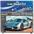 Revell - 1/24 - Porsche 918 Spyder Model Set (Plastic Model Kit) Cover