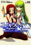 Code Geass: Queen Vol. 02