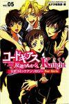 Code Geass: Knight Vol. 05 -  Various (Paperback)