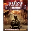 2020 Nostradamus (DVD)