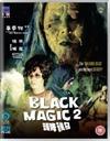 Black Magic 2 (Blu-ray)