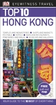 Eyewitness Travel Top 10:Hong Kong - Dk Travel (Paperback)