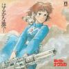 Joe Hisaishi - Nausicaa of the Valley of Wind: Soundtrack (Vinyl)