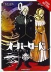 Overlord 9 Manga - Kugane Maruyama (Paperback)