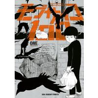 Mob Psycho 100 3 - One (Paperback)