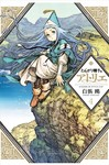 Witch Hat Atelier 4 - Kamome Shirahama (Paperback)