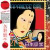 Akiko Yano - Japanese Girl (Vinyl)