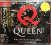 Queen - Greatest Hits in Japan (CD)