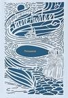 Persuasion (Seasons Edition -- Summer) - Jane Austen (Hardcover)