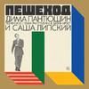 Dima Pantyushin / Sasha Lipsky - Peshekhod (Vinyl)