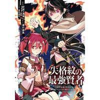 Strongest Sage With the Weakest Crest - Shinkoshoto (Paperback)